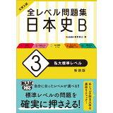 大学入試全レベル問題集日本史B(3)新装版 私大標準レベル