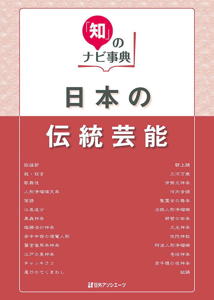 「知」のナビ事典 日本の伝統芸能 [ 日外アソシエーツ ]