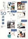 50点家事 めまぐるしい毎日でも暮らしが回る (正しく暮らすシリーズ) [ サチ ]