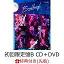 【先着特典】Breakthrough (初回限定盤B CD+DVD) (ICカードステッカー付き) [ TWICE ]