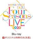【楽天ブックス限定先着特典】MANKAI STAGE『A3!』Four Seasons LIVE 2020(ブロマイド5枚セット(冬組))【Blu-ray…