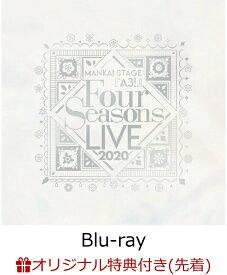 【楽天ブックス限定先着特典】MANKAI STAGE『A3!』~Four Seasons LIVE 2020~【Blu-ray】(ブロマイド5枚セット(冬組)) [ 横田龍儀 ]