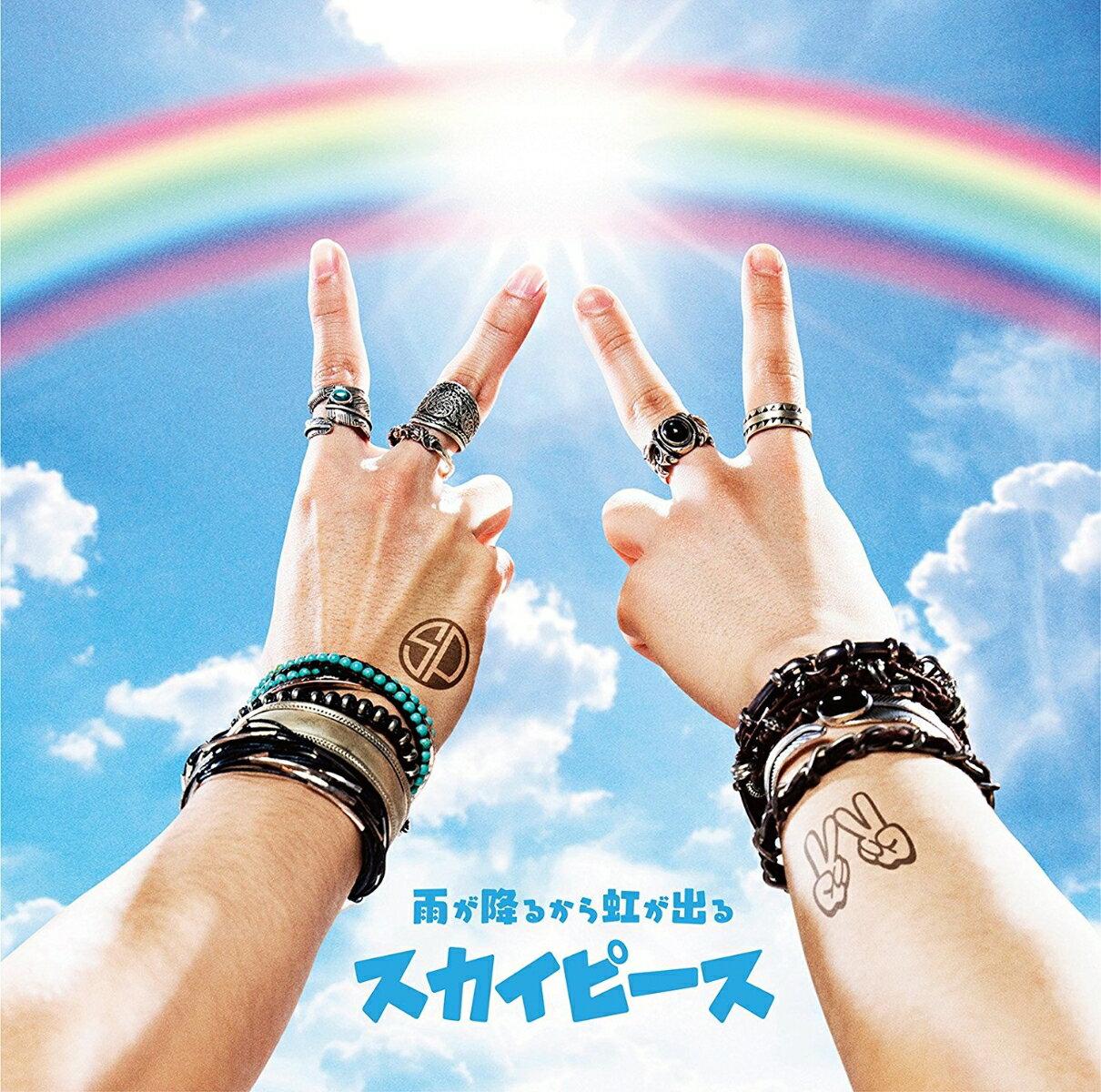 雨が降るから虹が出る (完全生産限定盤 CD+DVD+ハンドタオル) [ スカイピース ]