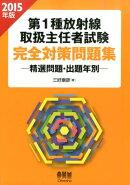 第1種放射線取扱主任者試験完全対策問題集(2015年版)