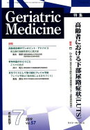Geriatric Medicine(Vol.57 No.7(7 2)