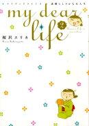 my dear life(2)