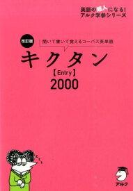 キクタン〈Entry〉2000改訂版 聞いて書いて覚えるコーパス英単語 (英語の超人になる!アルク学参シリーズ) [ アルク ]