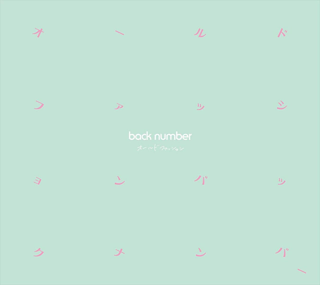 オールドファッション (初回限定盤 CD+DVD) [ back number ]