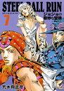 STEEL BALL RUN 7 ジョジョの奇妙な冒険 Part7 (集英社文庫(コミック版)) [ 荒木 飛呂彦 ]