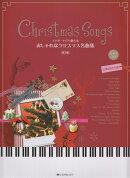コンサートにも使えるおしゃれなクリスマス名曲集第3版