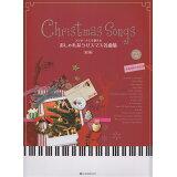 コンサートにも使えるおしゃれなクリスマス名曲集第3版 (ピアノ・ソロ)