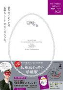 ゲッターズ飯田の五星三心占い開運ダイアリー2021 銀のカメレオン座