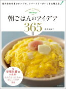 【謝恩価格本】朝ごはんのアイデア365日