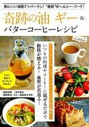 奇跡の油ギー&バターコーヒーレシピ