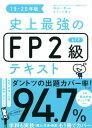 史上最強のFP2級AFPテキスト 19-20年版 [ 高山 一恵 ]