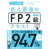 史上最強のFP2級AFPテキスト(19-20年版)