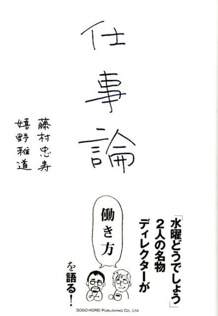 仕事論 [ 藤村忠寿 ]