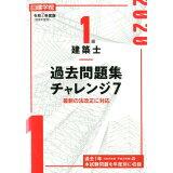 1級建築士過去問題集チャレンジ7(令和2年度版)