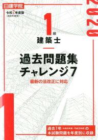 1級建築士過去問題集チャレンジ7(令和2年度版) [ 日建学院教材研究会 ]