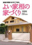 【バーゲン本】よい家相の家づくり