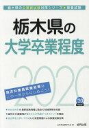 栃木県の大学卒業程度(2020年度版)
