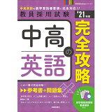 中高英語の完全攻略('21年度) (教員採用試験専門教養Build Upシリーズ)