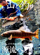 山と釣り(vol.4(2018))