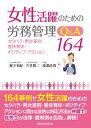 女性活躍のための労務管理Q&A164 [ 堀下 和紀 ]