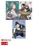 【特典付き】千年狐 1-3巻セット