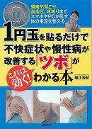 【バーゲン本】1円玉を貼るだけで不快症状や慢性病が改善するツボがわかる本