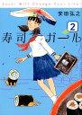 寿司ガール(2) (バンチコミックス) [ 安田弘之 ]