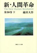 聖教ワイド文庫「新・人間革命」第30巻下
