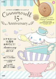 Cinnamoroll 15th Anniversary シナモロール15周年スペシャルブック (e-mook)