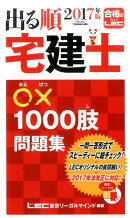 出る順宅建士○×1000肢問題集(2017年版)