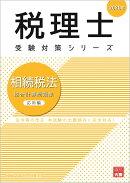 相続税法総合計算問題集応用編(2020年)