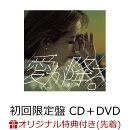 【楽天ブックス限定先着特典】愛が降る (初回限定盤 CD+DVD) (オリジナルポストカードB付き)
