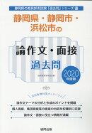 静岡県・静岡市・浜松市の論作文・面接過去問(2020年度版)