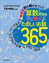 算数好きな子に育つ たのしいお話365 [ 日本数学教育学会研究部 ]