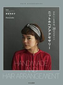 ニットのヘアアクセサリー かわいいを作る、38のデザイン [ 神宮司芳子 Hamanaka ]
