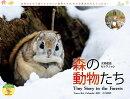 太田達也セレクション森の動物たちTiny Story in the Forest(2021)