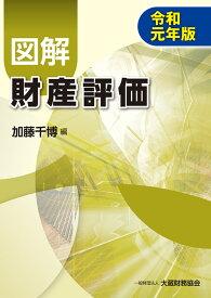 図解 財産評価 令和元年版 [ 加藤 千博 ]