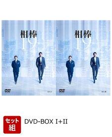 【セット組】相棒 season19 DVD-BOX I+II [ 水谷豊/反町隆史 ]