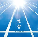 ON YOUR MARK (CD+DVD)