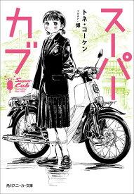 スーパーカブ (角川スニーカー文庫) [ トネ・コーケン ]
