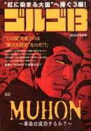 ゴルゴ13 MUHON〜革命は成功するか?〜