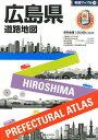 広島県道路地図4版 (県別マップル)