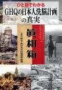 ひと目でわかる「GHQの日本人洗脳計画」の真実 [ 水間政憲 ]