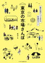 東京の市場さんぽ [ 柴山ミカ ]