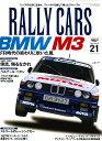 RALLY CARS(vol.21) BMW M3 (サンエイムック)