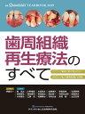 YEARBOOK 2019 歯周組織再生療法のすべて (別冊ザ・クインテッセンス) [ 伊藤公一 ]